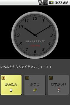 クロックスタディEX トライアル(子供知育:時計) poster