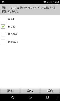 IPv4練習問題 apk screenshot