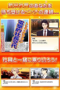 リーマン☆コレクト:70人のイケメンにモテモテ!?女性向け screenshot 12