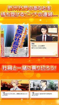 リーマン☆コレクト:70人のイケメンにモテモテ!?女性向け apk screenshot