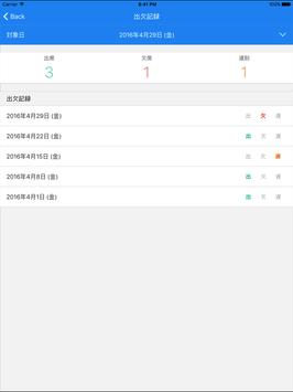 Orario for 明治 apk screenshot