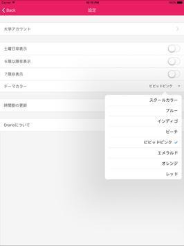 Orario for 慶応 screenshot 11