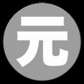元号 icon