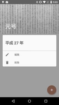 元号 apk screenshot