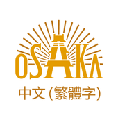 大阪觀光局官方旅遊指南 icon