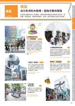 大阪觀光局官方旅遊指南 screenshot 4