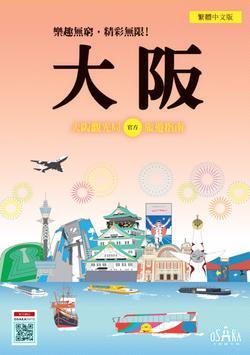 大阪觀光局官方旅遊指南 screenshot 5