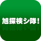 旭探検シ隊! icon