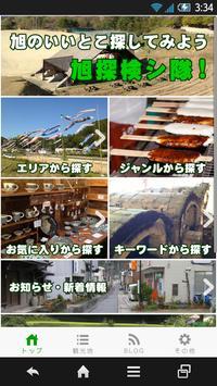 旭探検シ隊! poster