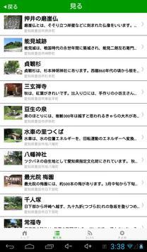 旭探検シ隊! apk screenshot