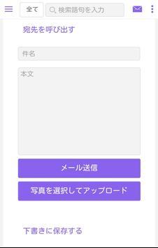 サブアドちゃん インストール後に即メール! screenshot 1