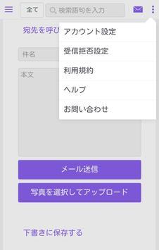 サブアドちゃん インストール後に即メール! screenshot 2