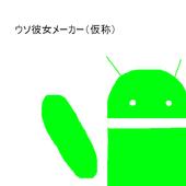 嘘彼女メーカー(仮称)α版 icon