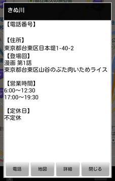 五郎のグルメ apk screenshot