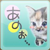 ご自慢のペットちゃんをスタンプに~デコレ&絵文字第12弾 icon