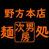 麺処 次男房 icon