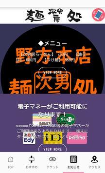 麺処 次男房 poster