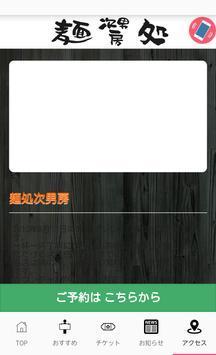 麺処 次男房 screenshot 3