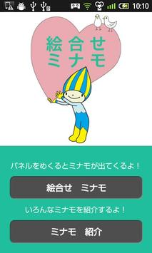 絵合せミナモ poster