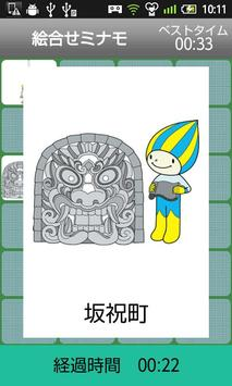 絵合せミナモ screenshot 2