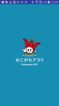 かこがわアプリ poster