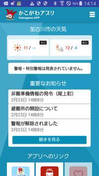 かこがわアプリ screenshot 1