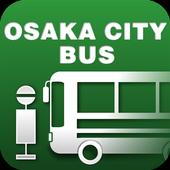 大阪シティバス接近情報 icon