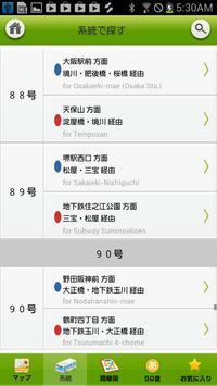 大阪シティバス接近情報 apk screenshot