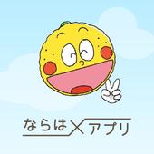 ならは×アプリ icon