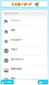 ならは×アプリ poster