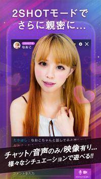 無料ビデオ通話アプリ-ライブスター-ライブチャット生配信で生チャット! screenshot 2