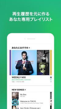 LINE MUSIC(ラインミュージック) apk スクリーンショット