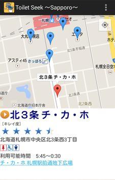 Toilet Seek 〜Sapporo〜 screenshot 1