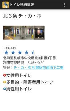 Toilet Seek 〜Sapporo〜 screenshot 3