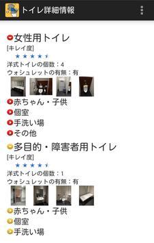 Toilet Seek 〜Sapporo〜 screenshot 4