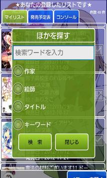らのたん -ラノベライフのためのユーティリティ- apk screenshot