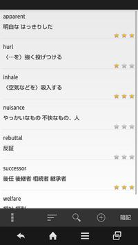 読み上げ可能な単語帳・単語カード poster