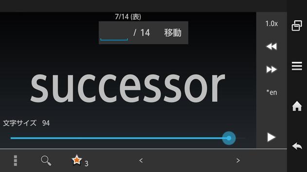 読み上げ可能な単語帳・単語カード apk screenshot