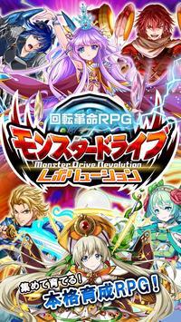 モンスター ドライブ レボリューション 【回転革命RPG】 poster