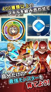 モンスター ドライブ レボリューション 【回転革命RPG】 apk screenshot