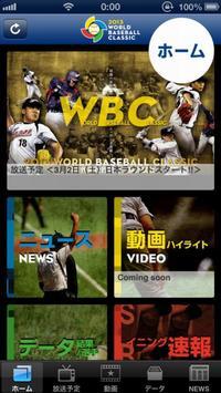 2013 WBC 公式アプリ poster