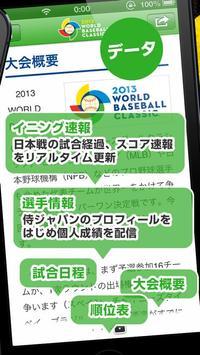 2013 WBC 公式アプリ screenshot 1