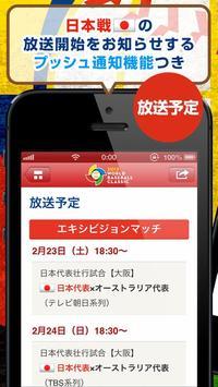 2013 WBC 公式アプリ screenshot 2