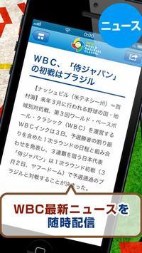 2013 WBC 公式アプリ screenshot 3