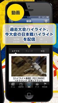 2013 WBC 公式アプリ screenshot 4