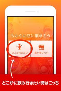 mogood-今すぐ飲み会!無料の飲み友検索アプリ apk screenshot