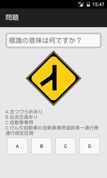 道路標識図鑑 apk screenshot