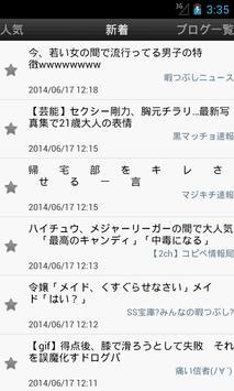 まとめアンテナZ まとめブログリーダー apk screenshot