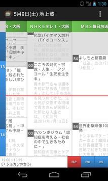 テレビ番組表 poster