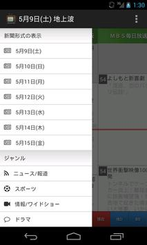 テレビ番組表 apk screenshot